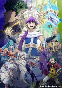 смотреть аниме маги приключение синдбада