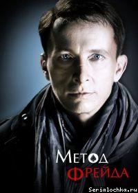 «Метод Сериал 9 10 Серия» / 1999