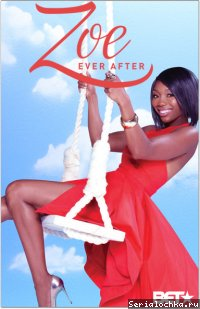 ������ ������� Zoe Ever After